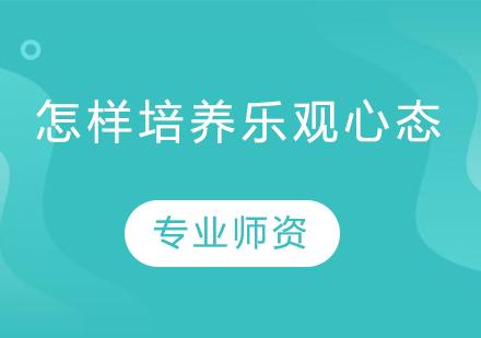 青島學校新聞-怎樣培養樂觀心態