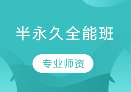 太原樂尚職業培訓學校_半永久全能班