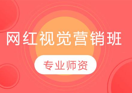 太原樂尚職業培訓學校_網紅視覺營銷班