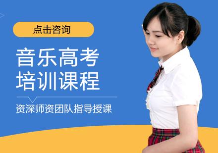 福州藝考生輔導培訓-音樂高考培訓