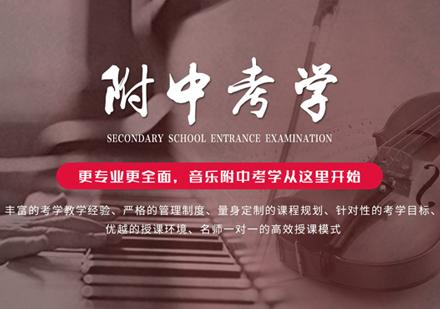 福州藝考生輔導培訓-音樂附中考學培訓