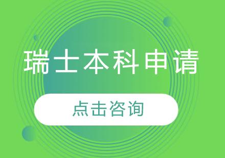 濟南語言留學培訓-瑞士本科申請