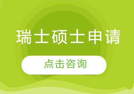濟南語言留學培訓-瑞士碩士申請