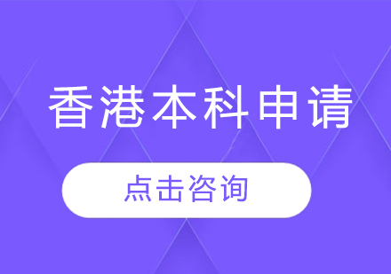 濟南語言留學培訓-香港本科申請