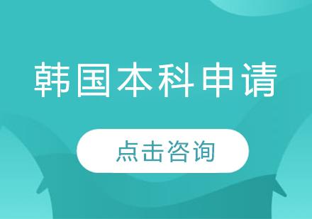 濟南語言留學培訓-韓國本科申請