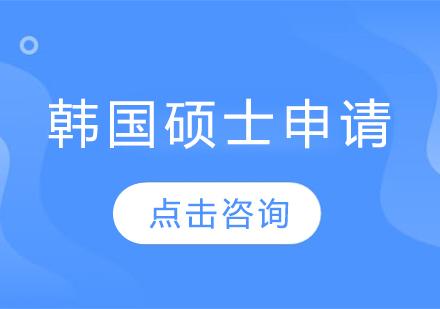 濟南語言留學培訓-韓國碩士申請