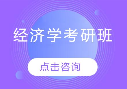 濟南中公考研_經濟學考研班