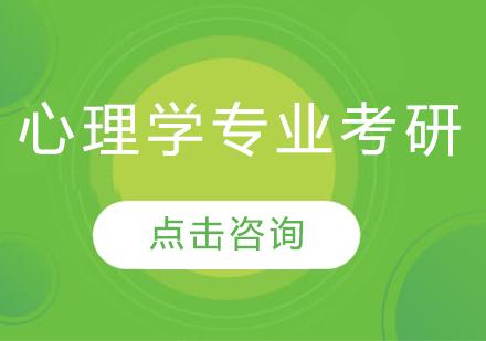 濟南中公考研_心理學專業考研班