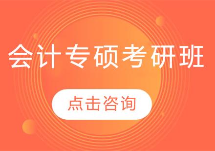 濟南中公考研_會計專碩考研班