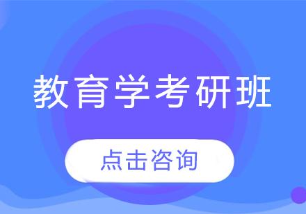 濟南中公考研_教育學考研班