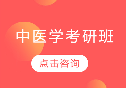 濟南中公考研_中醫學考研班
