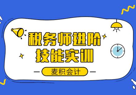 重慶財經會計培訓-稅務師進階技能實訓