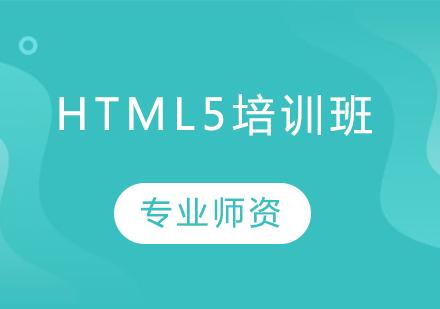 青島HTML5培訓班