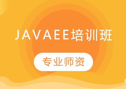 青島Java培訓-JavaEE培訓班