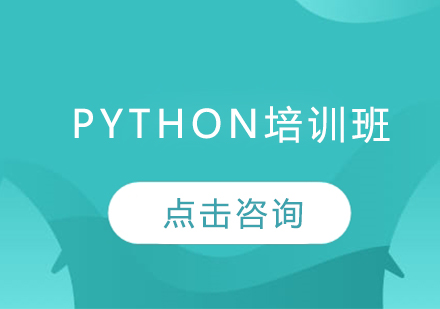 青島Python培訓-Python培訓班