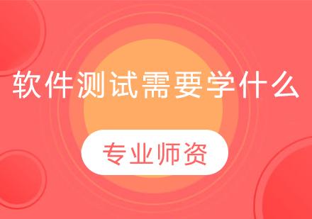 青島學校新聞-軟件測試需要學什么