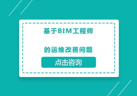 基于BIM工程师的运维改善问题