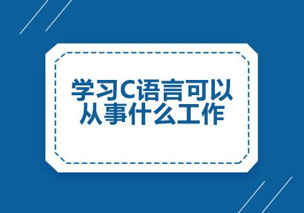 學習C語言可以從事什么工作?