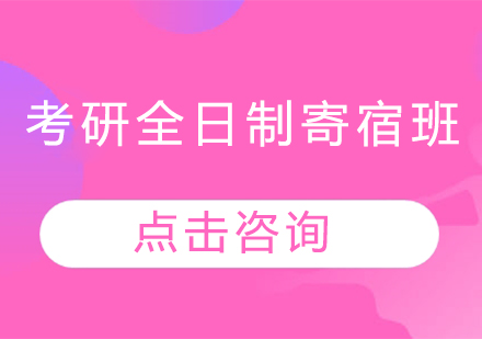 青島學府考研_考研全日制寄宿班
