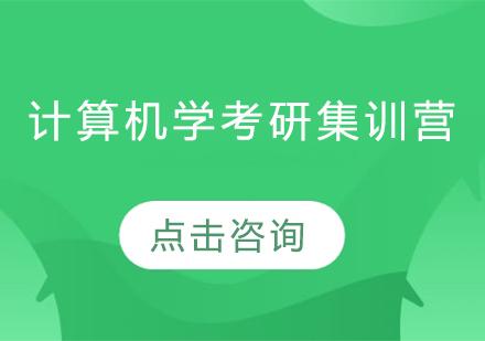 青島學府考研_計算機學考研集訓營