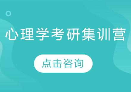青島學府考研_心理學考研集訓營