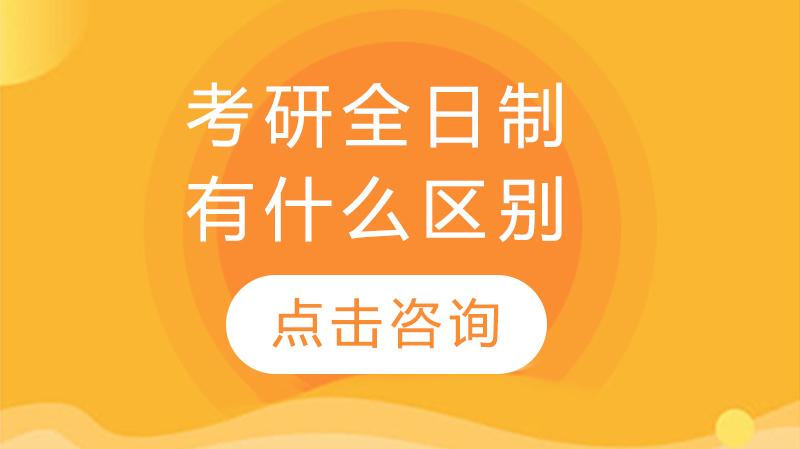 青島學校新聞-考研全日制有什么區別