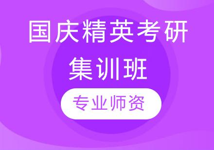 國慶精英考研集訓班