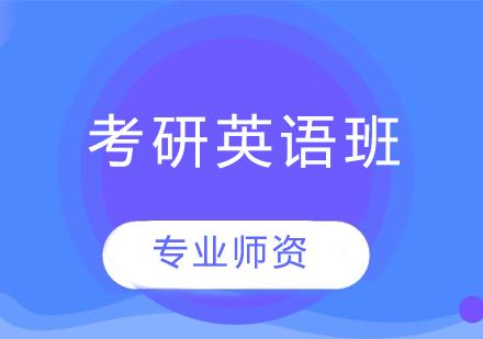 考研英語班