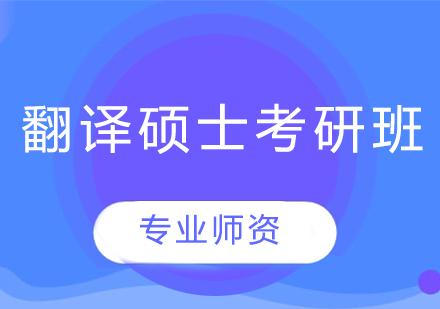 青島海文考研_翻譯碩士考研班