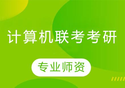 青島海文考研_計算機聯考考研班