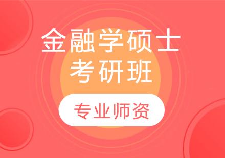 青島海文考研_金融學碩士考研班