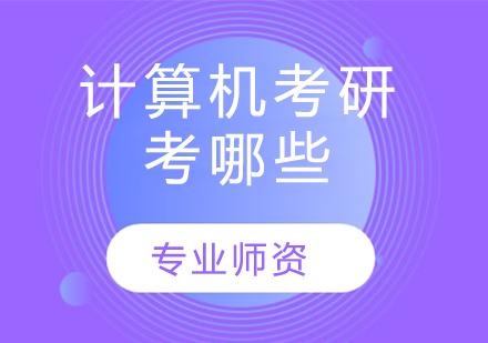 青島學校新聞-計算機考研考哪些