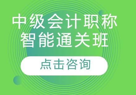 青島財務會計培訓-中級會計職稱智能通關班