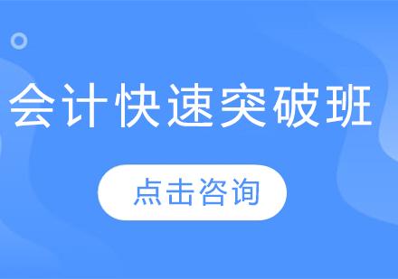 青島財務會計培訓-會計快速突破班