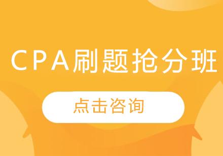 青島財務會計培訓-CPA刷題搶分班