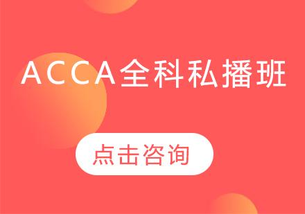 青島財務會計培訓-ACCA全科私播班