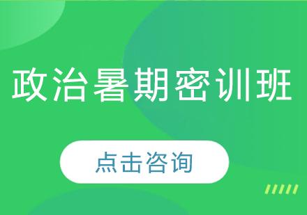 青島金程教育_政治暑期密訓班