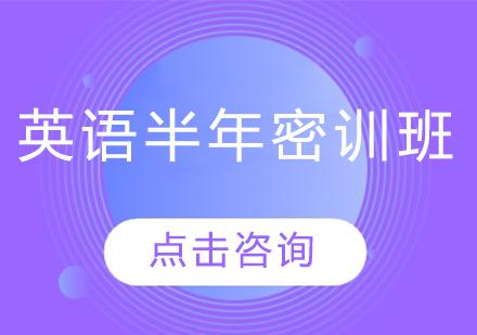 青島考研英語半年密訓班