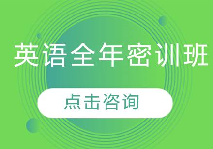 青島考研英語全年密訓班
