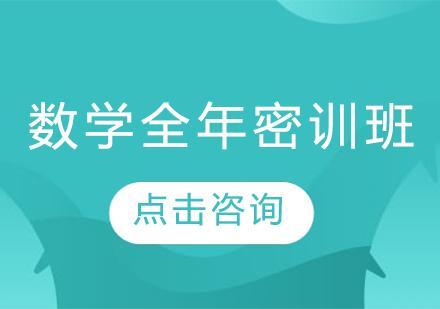青島考研數學全年密訓班