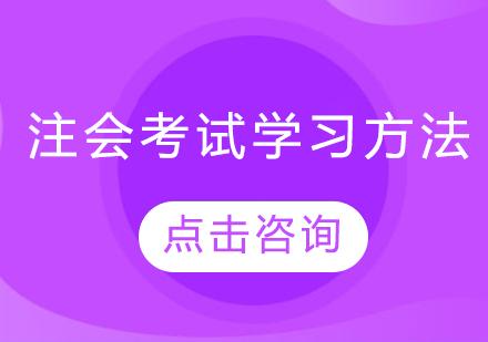 青島學校新聞-注會考試學習方法