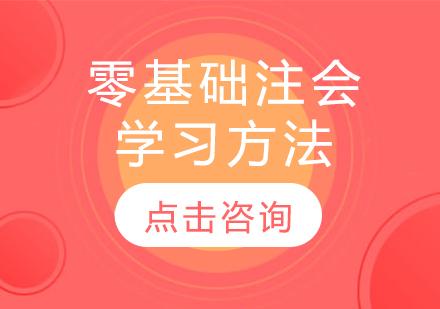 青島學校新聞-零基礎注會學習方法