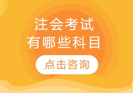 青島學校新聞-注會考試有哪些科目