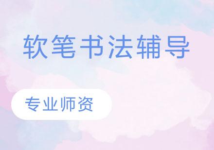 天津書法培訓-軟筆書法輔導