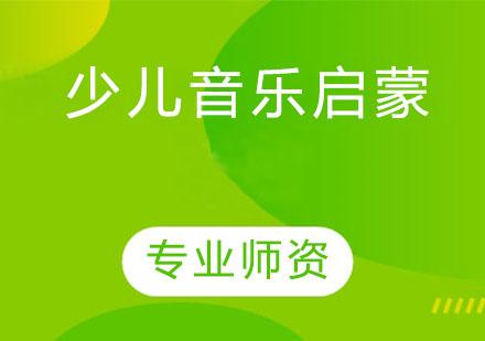 天津聲樂培訓-少兒音樂啟蒙