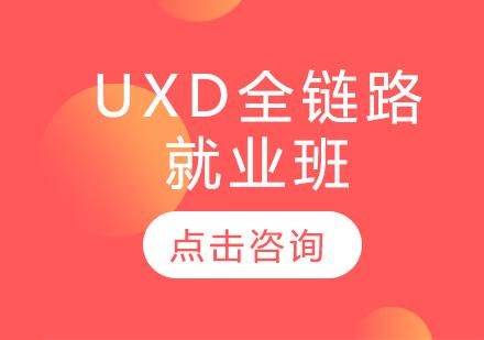 濟南火星人教育_UXD全鏈路就業班