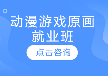 濟南火星人教育_動漫游戲原畫就業班