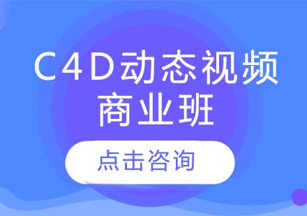 濟南火星人教育_C4D動態視頻商業班