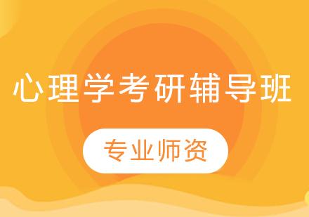 青島心理學考研輔導班