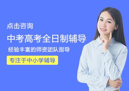 中考高考全日制輔導班